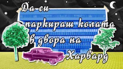 Фотоколаж: Теодор Иванов
