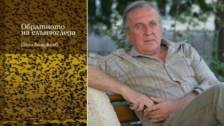 Професор Цочо Бояджиев и новата му книга