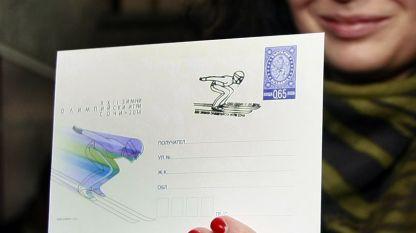 Първото за 2014 година пощенско-филателно издание, посветено на Зимните олимпийски игри в Сочи