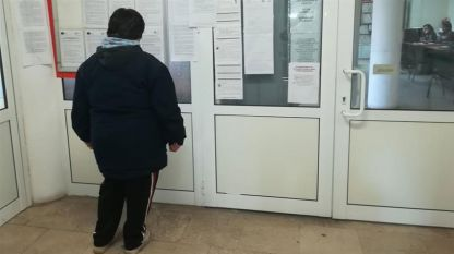 Unemployment bureau in Vidin