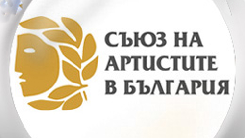 """Резултат с изображение за """"Съюзът на артистите в България."""""""