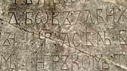 Най-стария надпис на кирилица от 921 година, който се намира в скален манастир до село Крепча в област Търговище