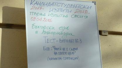 За да стигнат до кандидат-студентски изпит по български език децата с майчин език, който не е български, преодоляват сериозни препятствия в образователната система