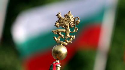 Празнуваме Деня на независимостта на България