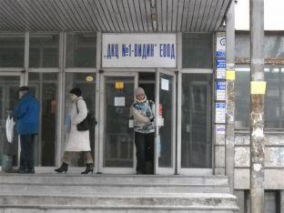 ДКЦ №1 във Видин