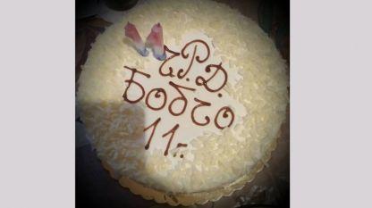 Да помогнем на Бобчо - ако обичате вкусните сладкиши, майсторски приготвените печива, сладките изкушения елате на 9, 10 и 11 юни на