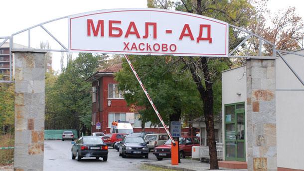 Разследване в МБАЛ-Хасково за източване на НЗОК