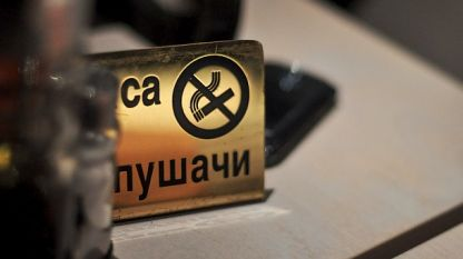 Обособени места за пушачи и непушачи в заведенията предлагат от бранша