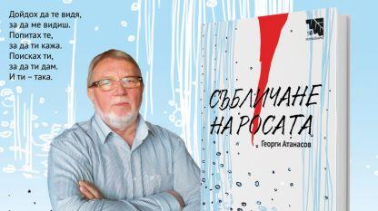 Поетът Георги Атанасов представя новата си творба