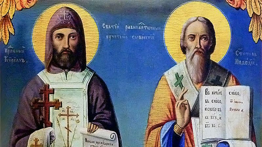 Св. Кирил (вляво) и св. Методий