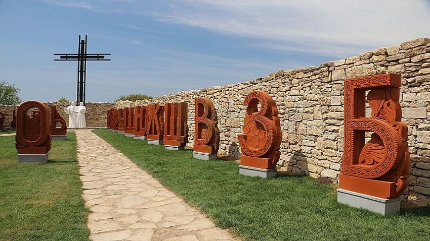 Дворецът на кирилицата в Плиска