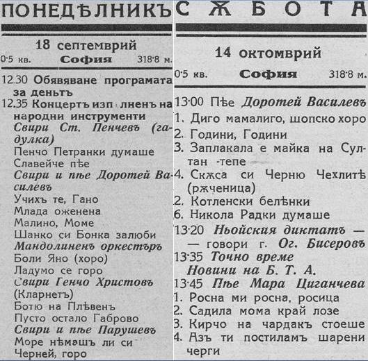 """Печатна програма на концерти с българска народна музика, сп. """"Родно радио"""", 1933 г. Личен архив."""