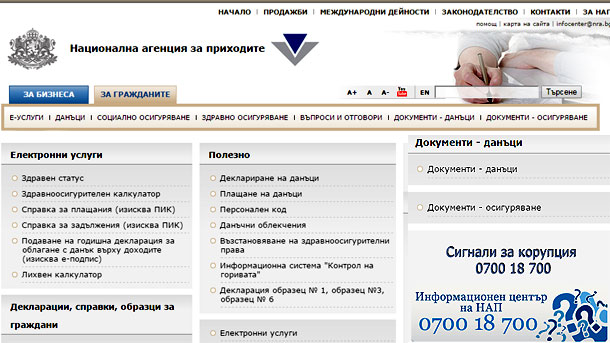 Уеб сайтът на НАП предлага различни електронни услуги, които спестяват време