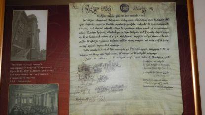 Дипломата на Антим I от Патриаршеското училище на о. Халки