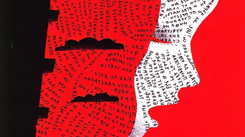 Част от задната корица на книгата