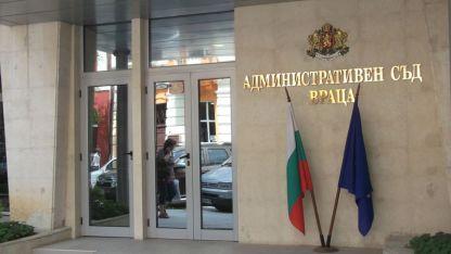 Административни суд у Враци