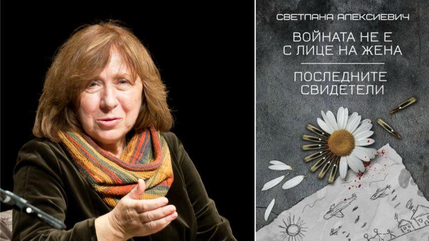 Светлана Алексиевич и нейната книга