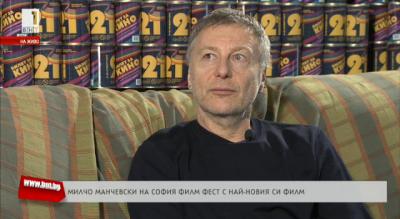Режисьорът Милчо Манчевски в последните 30 години живее и работи
