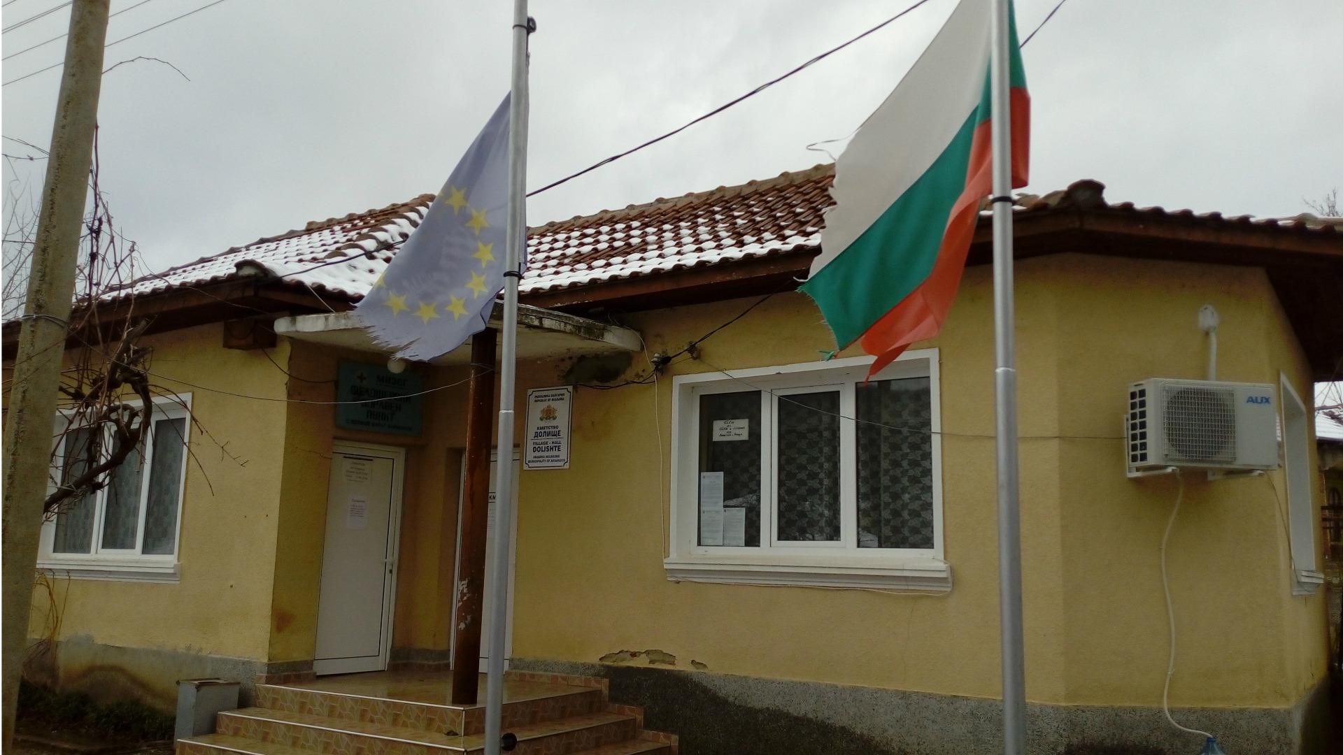 Кметството в село Долище