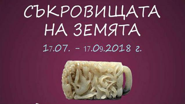 """Националният музей """"Земята и хората"""" представя в Балчик специално подбрана"""