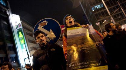 Граждани протестираха в защита на природен парк