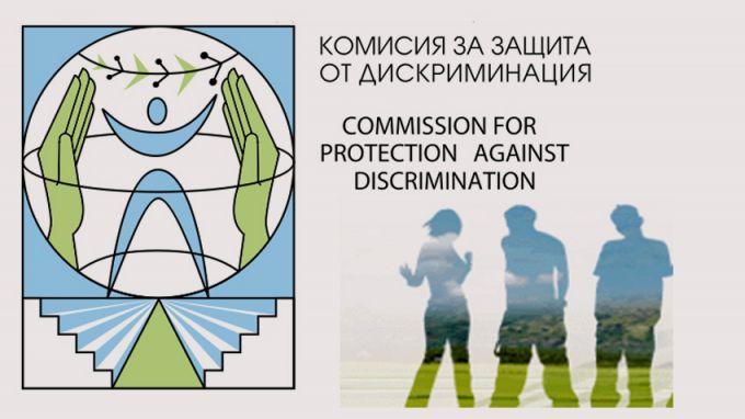 В Комисията за защита от дискриминация се подписа споразумение за сътрудничество