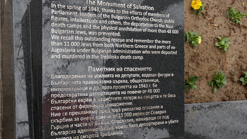 Памятник спасения в Софии, воздвигнутый в знак благодарности спасителям болгарских евреев.