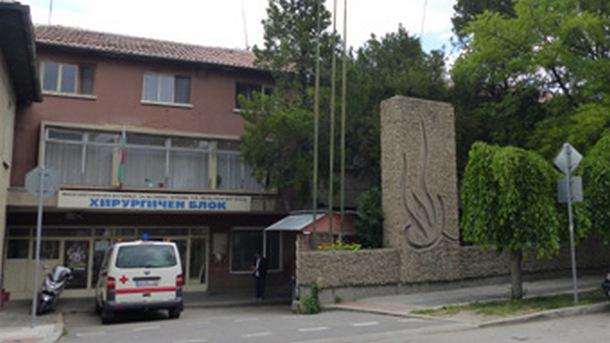 Отчитат ръст на средната заплата в болницата в Дупница