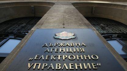 Agentur für E-Regierung
