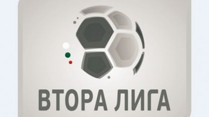 Втора лига