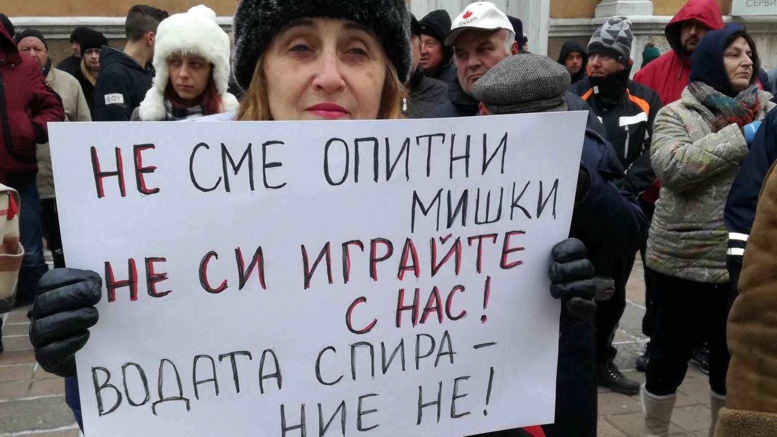 протести в Добрич срещу поскъпването на цената на водата