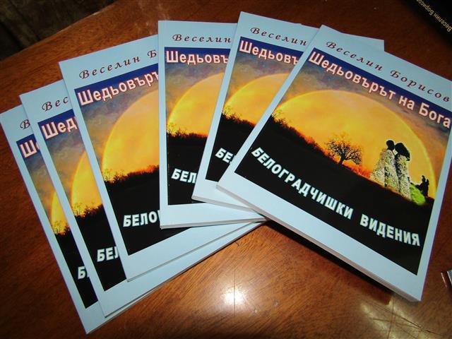 Проф. Веселин Борисов представи свои книги във Видин, Снимка: Ваня Минева