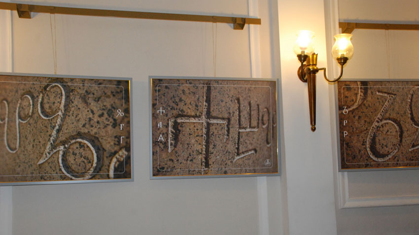 Depictions of the Glagolitic script. St. Cyril created the Glagolithic A in the form of the cross, as he thought of the alphabet as a Holy deed!
