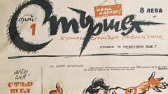Част от първа страница на първия брой на вестника.
