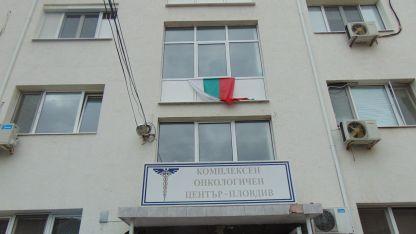 Комплексен онкологичен център - Пловдив