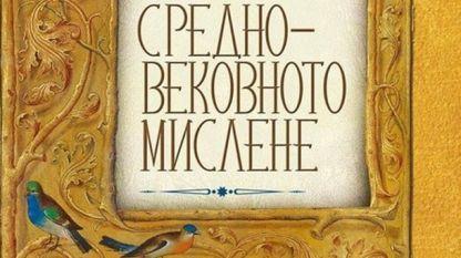 Фрагмент от корицата на изданието