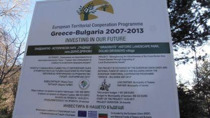 България и Гърция имат добри постижения в трансграничните проекти за запазване на културното наследство.
