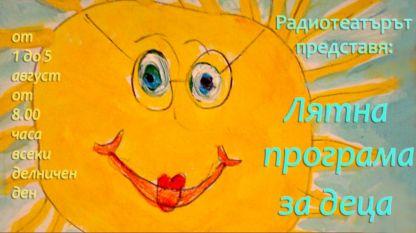 Илюстрация на Габриела Йорданова, детайл