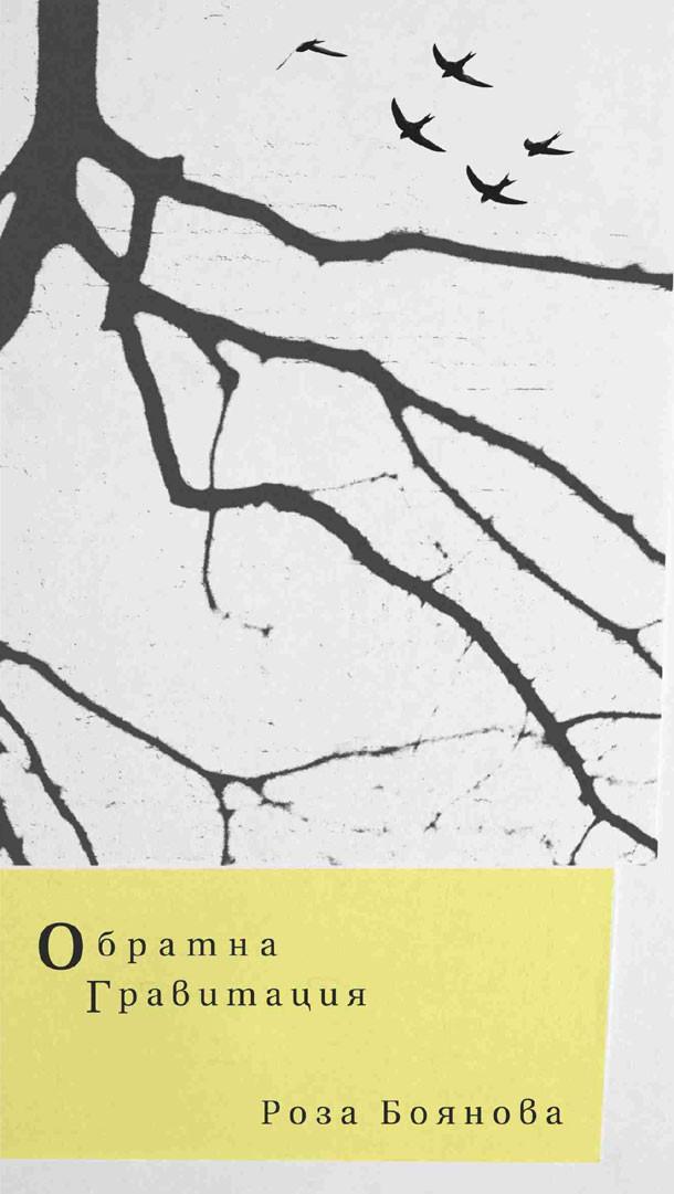 """""""Обратна гравитация"""" е най-новият поетичен сборник на Роза Боянова. Премиерата"""