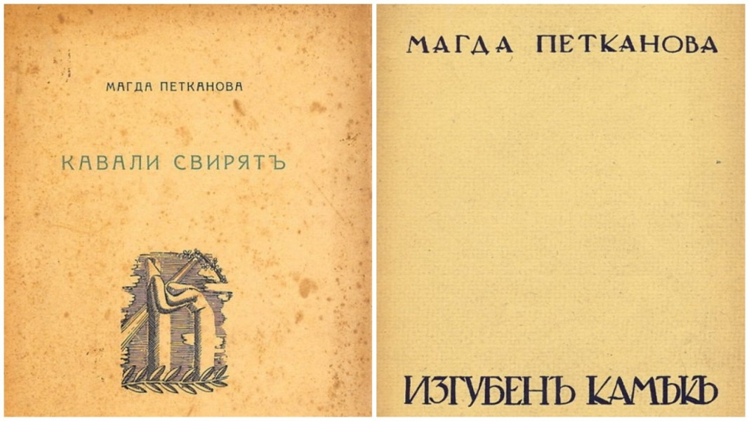 Двете най-значими стихосбирки на Магда Петканова, според някои изследователи