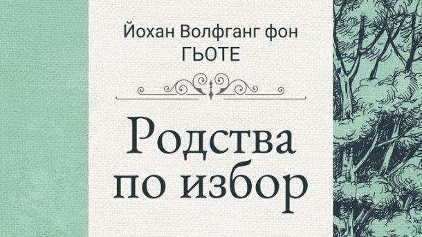 "Публикуван през 1809 г. ""Родства по избор"" на великия Гьоте"