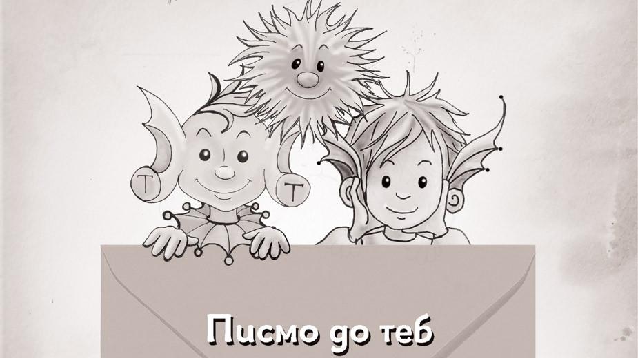 """Героите от книгата """"Тити рисува букви"""". Снимката е предоставена от издателите"""