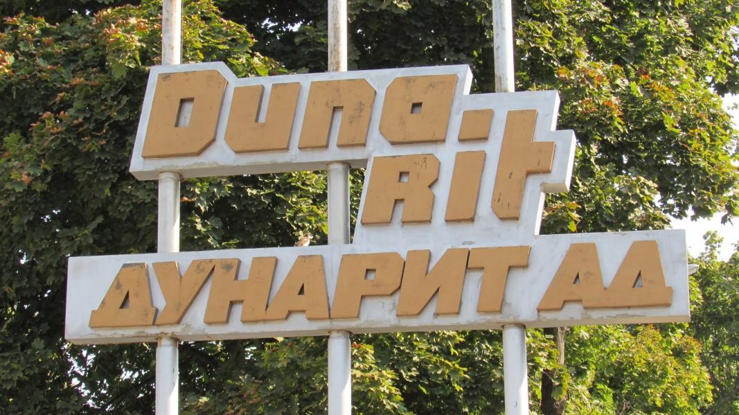 """""""Дунарит"""" е един от примерите за добра приватизация в Русе"""