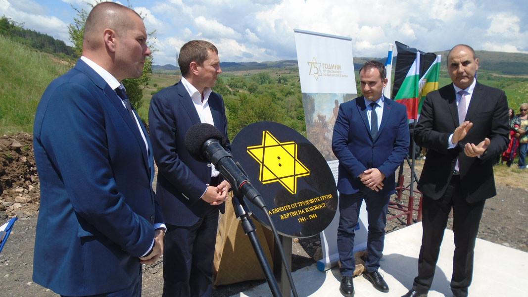 """Breznik, inaugurimi i pllakës përkujtimore """"Hebrenjve nga grupet e punës - viktima të Holokaustit – 1941 – 1944"""