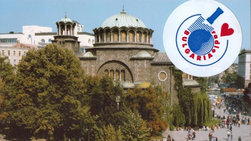 Една от пощенските картички на Радио България до слушателите му по света