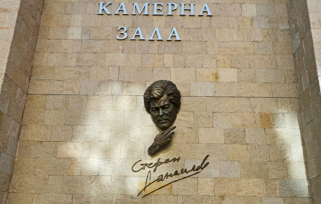 Барелефът на Стефан Данаилов на Камерната зала, която ще носи неговото име