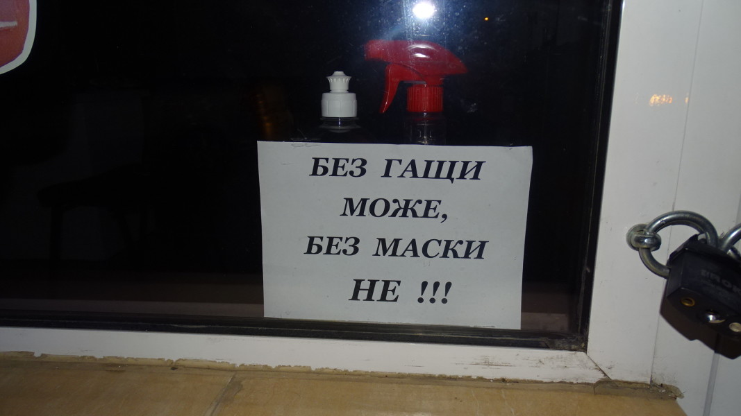 Дезинфектанти и табела с надпис, която посреща клиентките в салон за красота в Благоевград. 24 октомври 2020 г.