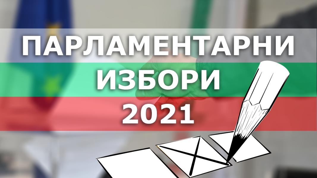 Тарифа и документи за отразяване на предизборна кампания 2021 - Избори 2021