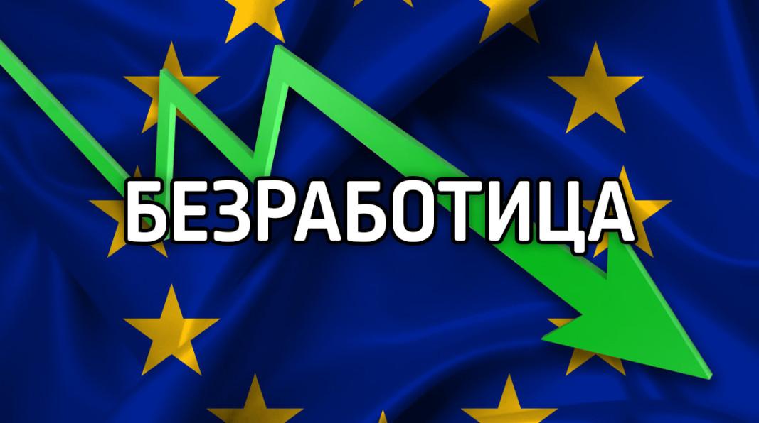 Изненадващо понижение на нивото на безработица в ЕС през ноември - Бизнес - БНР Новини