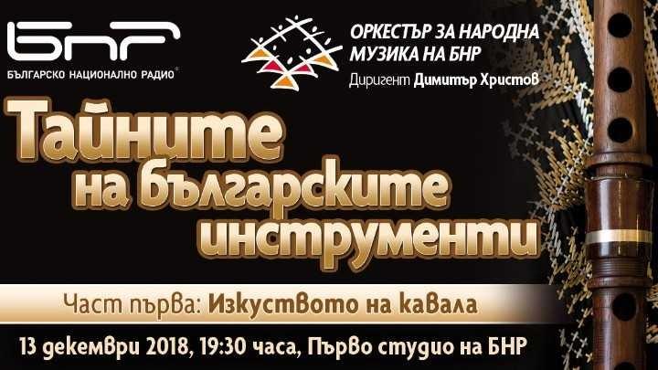 Оркестърът за народна музика на БНР с диригент Димитър Христов